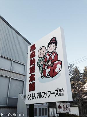 R おいしい『納豆汁』を食べたい!黒森納豆本舗/豆の国冨久家へ行くの巻♪