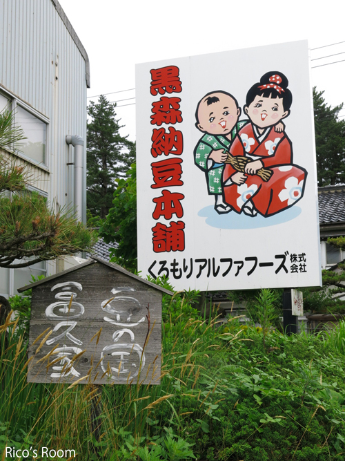 R 美味しい納豆が食べたい!!『黒森納豆本舗/豆の国冨久家』へ行ってきました!
