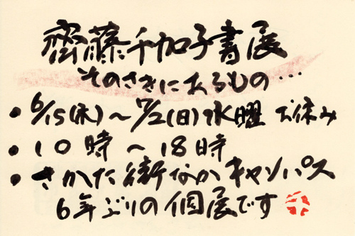 R 本日最終日!『押し花の魅力を追求 〜四季を彩るインテリア・押し花キャンドル〜』展