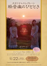 R 10/22『芋煮会&ルリアール軽音楽のひととき』仙台市茂庭台にて開催決定!