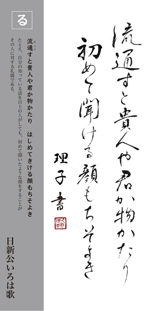 R 總光寺『書道教室』再開!『日新公いろは歌』の続きを書くの巻♪