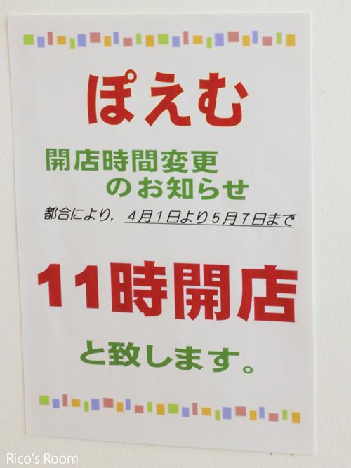R ぽえむ酒田中町店『キビ砂糖のシフォンケーキ(くるみ&いちじく入り)』&営業時間変更のお知らせ