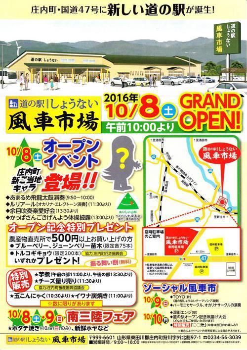 R 2016年10月8日(土)庄内町・国道47号に新しい道の駅『道の駅しょうない』が誕生します!