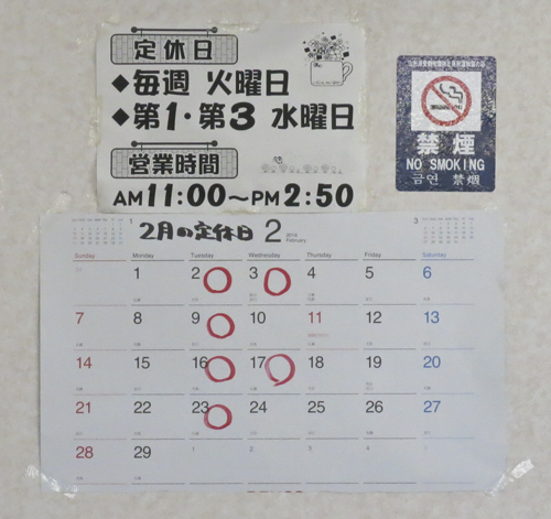 R 2月末で閉店!『ラーメンショップ隆月』名残惜しいワンタンメン