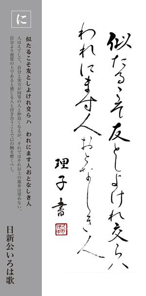 R 日新公いろは歌『は』『に』/ようやく完成〜♪