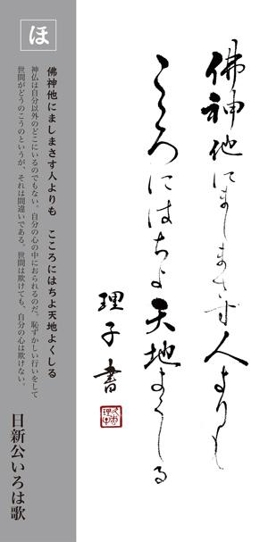 R『總光寺/書道教室で恩師への手紙』&日新公いろは歌&出羽富士&『感謝のバトン2日目』