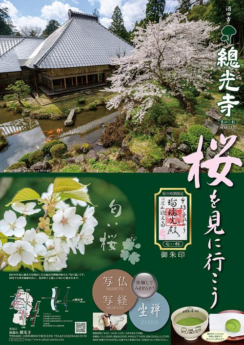 R 松山の『四十番/中華そば』をごちそうになりました!『總光寺へ桜を見に行こうポスター』