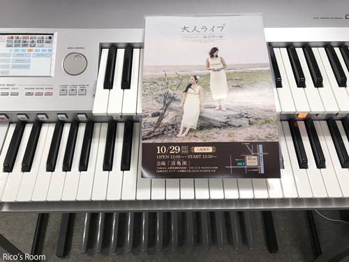 R『♪瑠璃色の地球』オカリナ&エレクトーン/ルリアール 音源データ制作中の巻♪