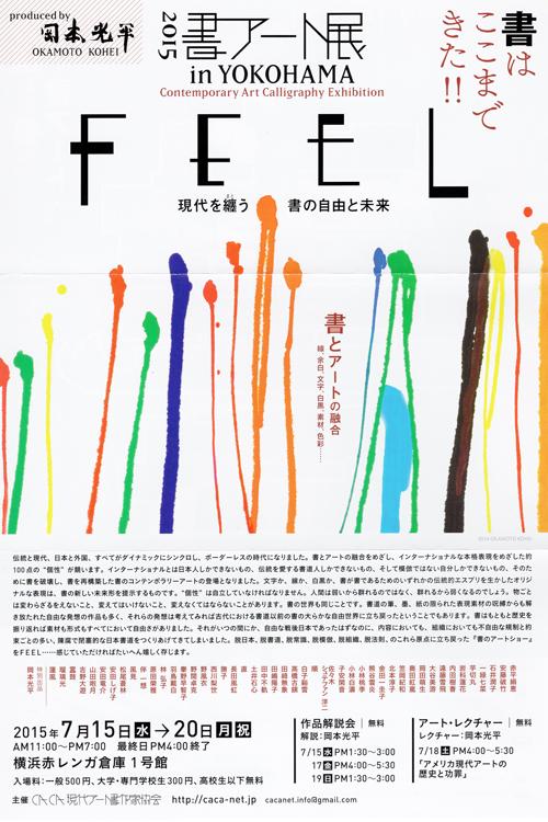 R produced by 岡本光平『2015書アート展 in YOKOHAMA/FEEL』