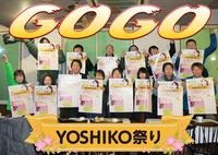 R 『GOGO!!YOSHIKO祭り』第2部GOGOカーニバル出演者の初ミーティング♪