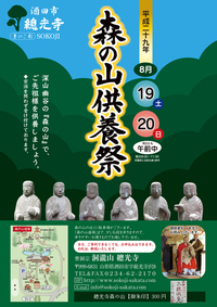 R 酒田市/總光寺『平成29年森の山供養祭』にて、急遽、『土門秀明ギターライブ』開催決定♪♪