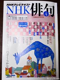 R『NHK俳句』2015.4月号/別冊付録『俳句手帖』