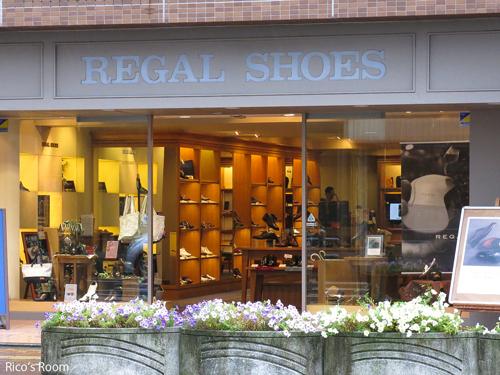 R『ワイルドステーキ/いきなり!ステーキ イオンモール新潟南店』&REGAL靴修理完了の巻♪