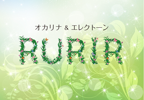 R エチケットタペストリーデザイン案『RURIR』&『YOSHIKO&RICO』