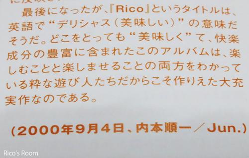 R 私の宝物♪CD『Rico/MATT BIANCO(リコ/マット・ビアンコ)』&新作『GRAVITY』リリースの巻♪
