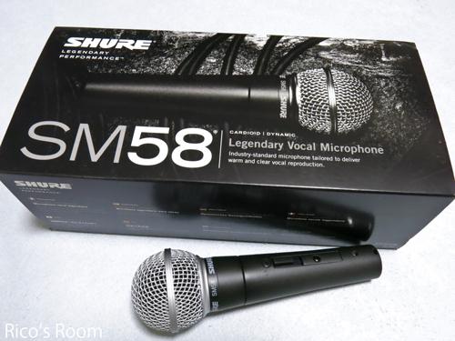 R 伝説のマイクSHUREシュア/SM58S(ゴッパー)を追加購入!結局こうなりましたの巻