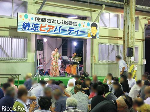 R 山形県議会議員『佐藤さとし後援会/納涼ビアパーティー2016』Y&Rで出演させていただきました♪