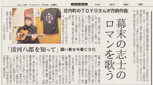 R庄内町のTOYOさん、清河八郎の曲CD化&くろもりん押絵倶楽部掲載