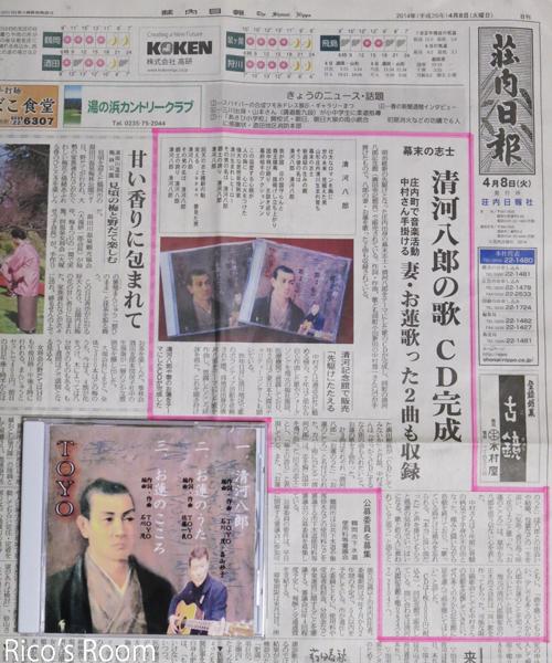 R 家庭倫理講演会&中華飯店『紅蘭』会食会&TOYO清河八郎CD発売♪