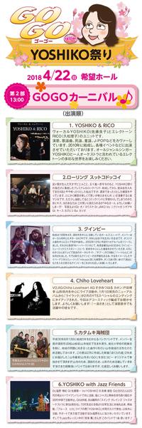 R 4/22YOSHIKO祭り『第2部GOGOカーニバル』出演者プロフィール一挙大公開!