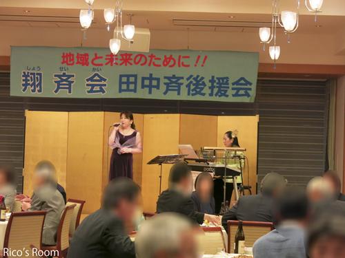 R『田中斉市議後援会/総会&年賀会』YOSHIKO&RICOで演奏♪