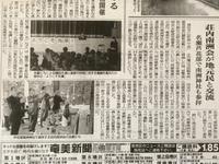 R 奄美新聞に掲載されました!
