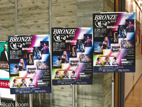 R 『BRONZE道心』酒田初見参!酒田市民会館希望ホール公演♪盛り上がりました♪