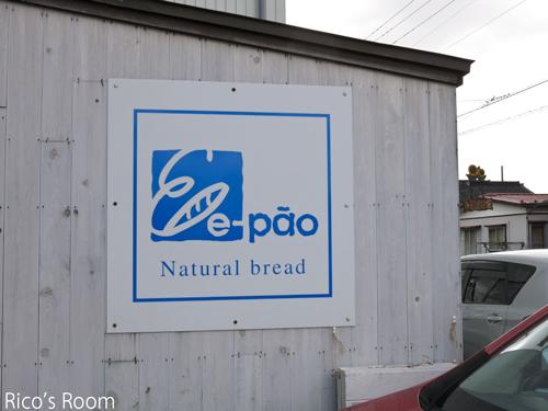 R 鶴岡のパン屋『e-pao』さんへ、ようやく行ってきました♪