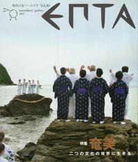 R 企業文化誌『時代の先へ-エプタ Vol.80/特集 奄美』&『ヒノキハンド・ニークリーム』