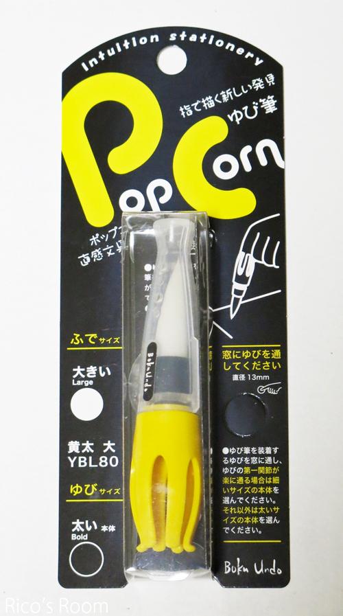 R『Pop Corn/ゆび筆』&お手紙代筆業