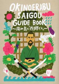 R『OKINOERABU SAIGOU GUIDE BOOK〜南の島と「西郷どん」〜』&えらぶゆりの蕾