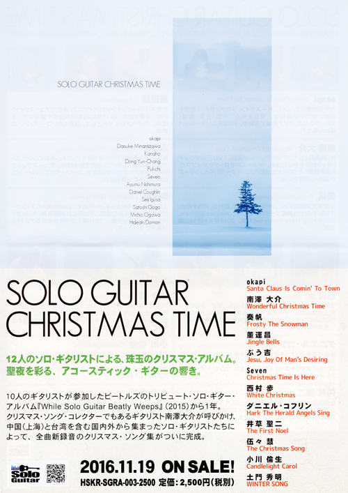R 素敵なクリスマスプレゼント♪クリスマスソングCD『SOLO GUITAR CHRISTMAS TIME』