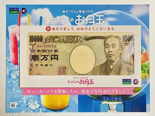 R 1万円もらってビックリ!毎月1万人に現金1万円『セゾンのお月玉』があたりました!