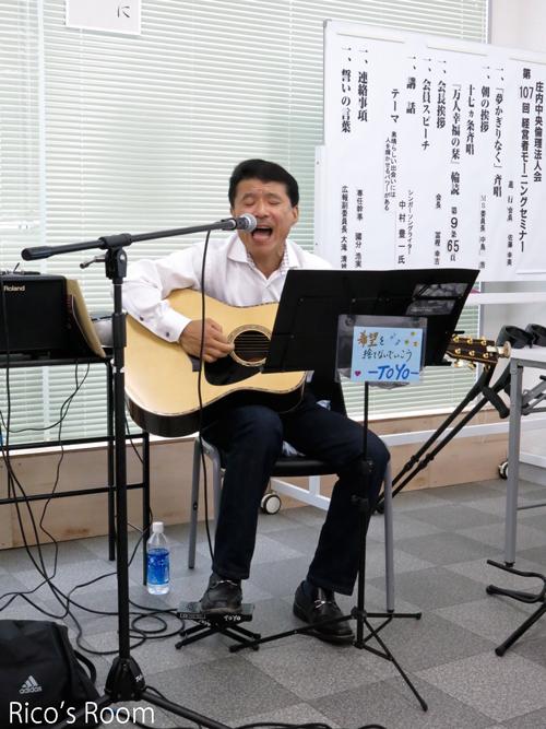 R『庄内中央倫理法人会モーニングセミナー/講師TOYOさん』&2014夏のライブ予定♪