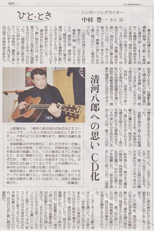 R 庄内町のTOYOさんが、読売新聞に掲載!講演会開催のお知らせ♪