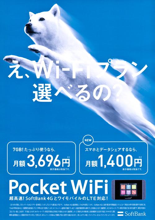 R 『Pocket WiFi/SoftBank304HW』で、外出先でもテレビ視聴可能!