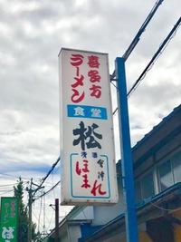 松食堂 2017/08/31 08:30:42