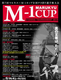 2019 M-1 カップ