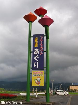 Rフルーツタウン『産直あぐり/夏祭り2013』にY&R出演♪