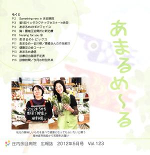 あまるめ〜る2012年5月号『ルリアール』院内コンサート掲載