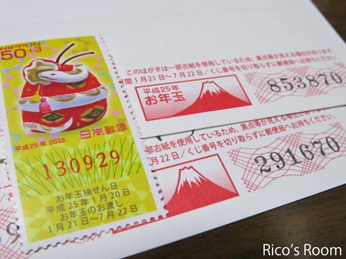R お年玉付年賀はがき・切手/平成25年度当せん番号発表!