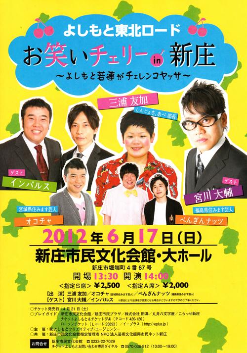 もがみ元気市/MC三浦友加ちゃんと癒しの音楽ルリアール出演♪
