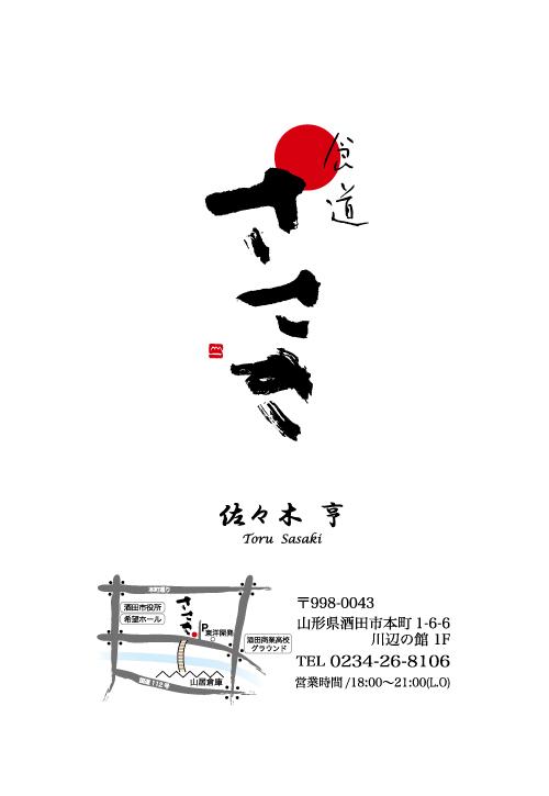 R 食道ささき(酒田・川辺の館1階)にて、念願の女子会の巻♪