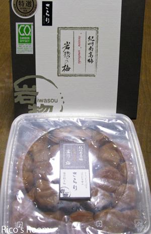 R 『さらり・塩分3%』岩惣の紀州南高梅の梅干し食べ比べ〜♪