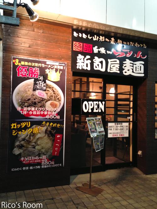 R『新旬屋 麺』酒田中町店にて『絆・ざる中華』の巻♪