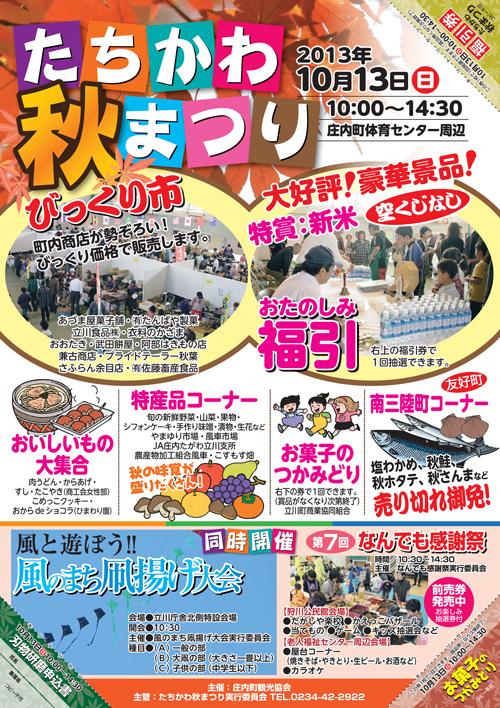 たちかわ秋まつり&庄内鍋総選挙2013にルリアール出演します