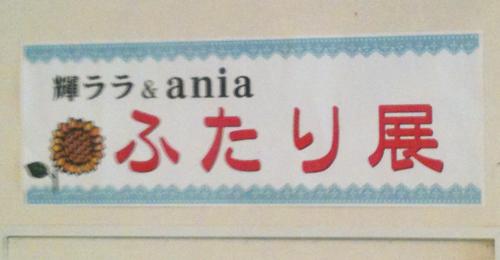輝ララ&ania『ふたり展』by ホテルイン酒田駅前ロビー