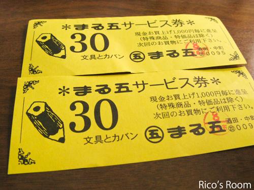 酒田市中町『まる五』にて、『2012月間ダイアリー』を購入