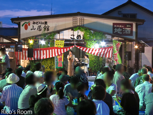 R みどりの里 山居館『夏祭り』YOSHIKO&RICO出演