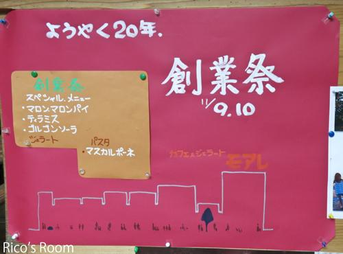R『新旬屋 麺 酒田中町店』→『カフェ&ジェラート モアレ』